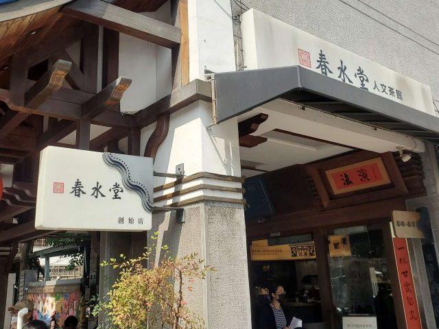 春水堂本店